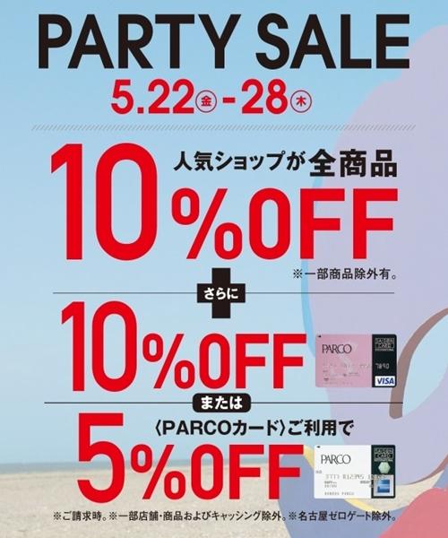【名古屋パルコ店】PARTY SALE