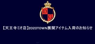 【天王寺ミオ店】ZOZOTOWN展開アイテム入荷のお知らせ