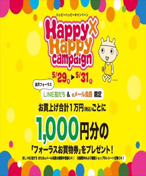 【金沢店】ハッピー × ハッピー キャンペーン