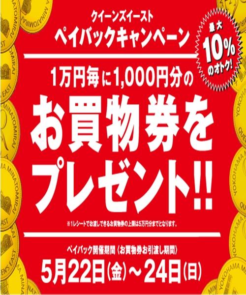 【クイーンズイースト店】ペイバックキャンペーン&フェアのお知らせ