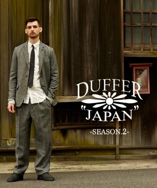 DUFFER JAPAN SEASON 2 第一弾 展開