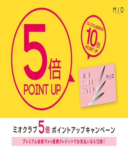【天王寺MIO店】ミオクラブカードポイントアップキャンペーン