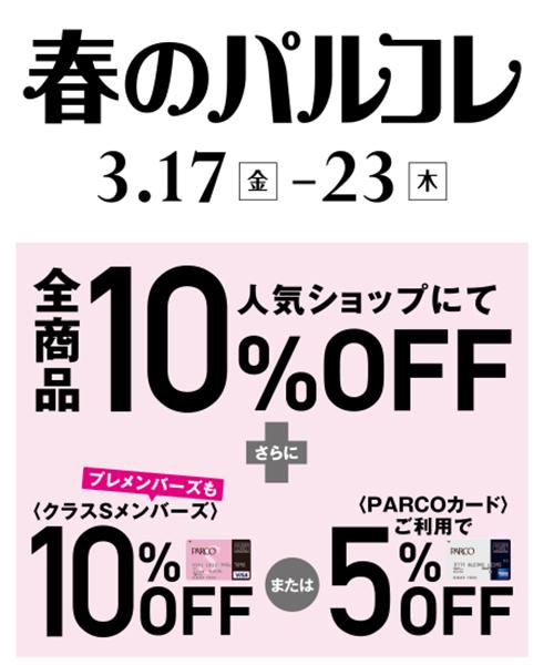 【名古屋パルコ店】 春のパルコレ