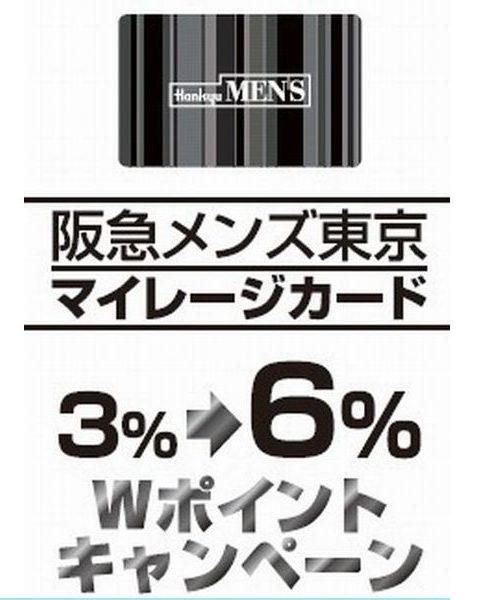 【阪急メンズ東京店】全館Wポイントキャンペーン