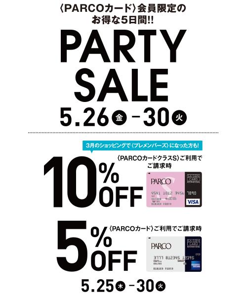 【名古屋パルコ店】 PARTY SALE !