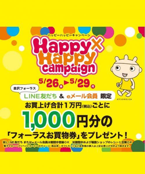 【金沢フォーラス店】Happy Happy Campaign