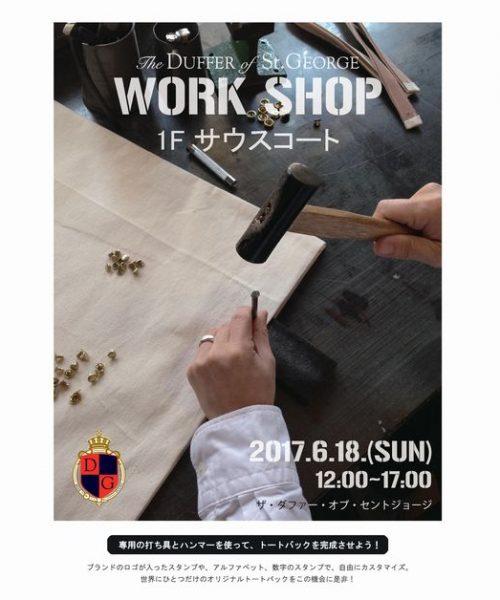 【ららぽーと横浜店】6/18(日)に、WORK SHOPイベントを開催!!