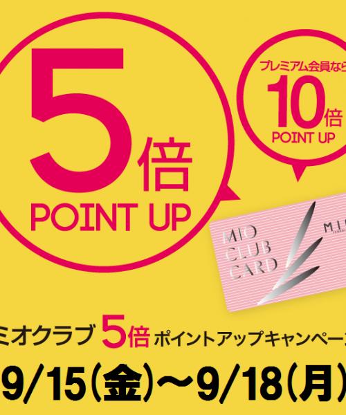 天王寺MIO店 9月15日より~ポイント5倍キャンペーン