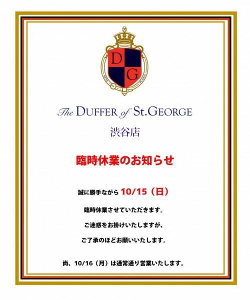【渋谷店】10/15(日)臨時休業のお知らせ