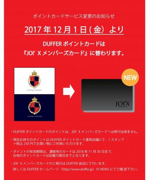 【重要なお知らせ】ポイントカードサービス変更のお知らせ