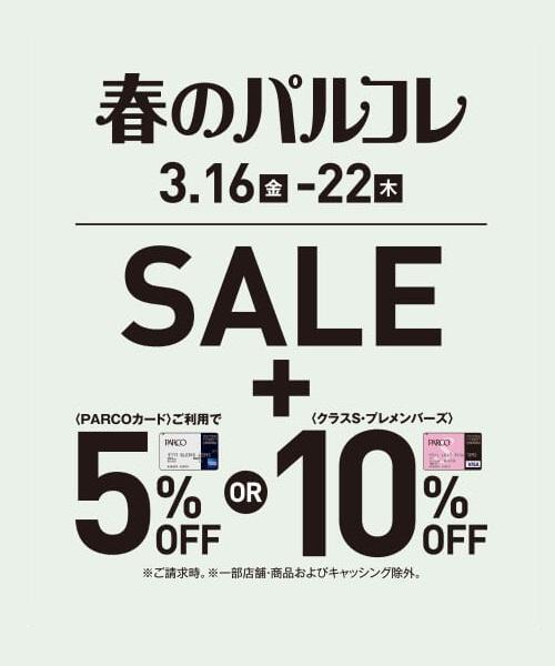 【名古屋パルコ店】春のパルコレ