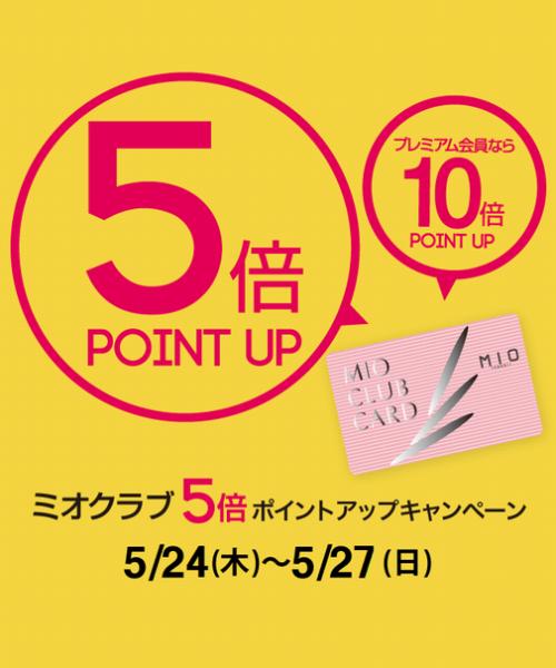 【天王寺MIO店】ミオクラブ5倍ポイントアップキャンペーン