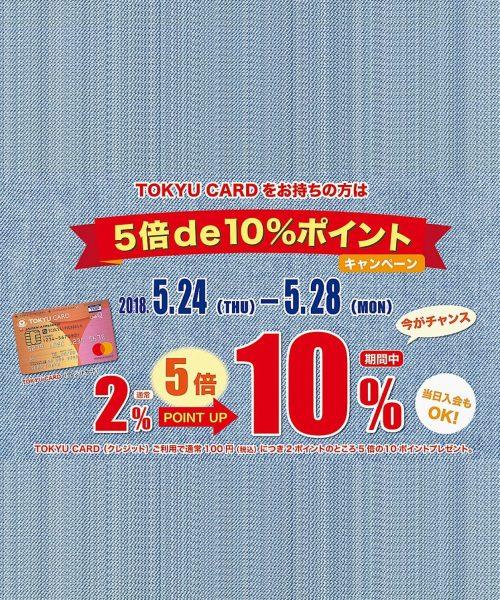 【みなとみらい東急スクエア店】5倍de10%ポイント