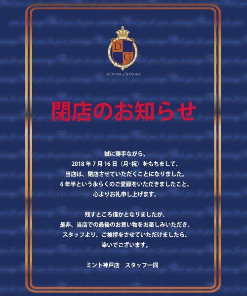 【ミント神戸店】7/16閉店のお知らせ