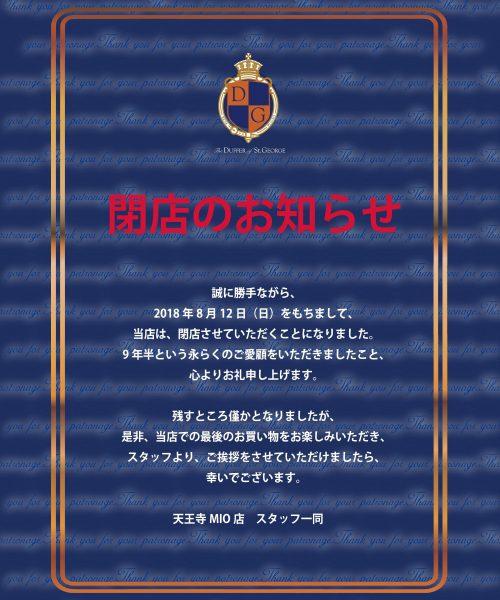【天王寺MIO店】8/12閉店のお知らせ