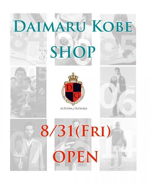 【NEW SHOP】8/31(金) 大丸神戸店にSHOPオープン!
