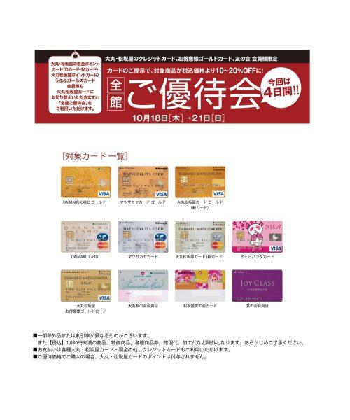 【大丸東京店】10%OFFご優待のお知らせ