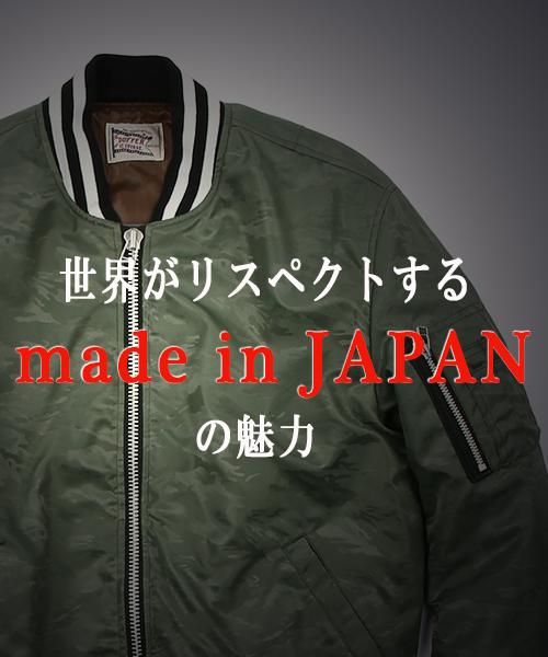 【ZOZOTOWN】PICK UP ITEMS 世界に誇るメイドインジャパンのアイテム