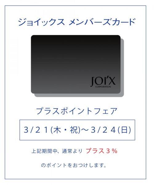 【リアルショップ全店】JOI'Xメンバーズカード プラスポイント開催!!