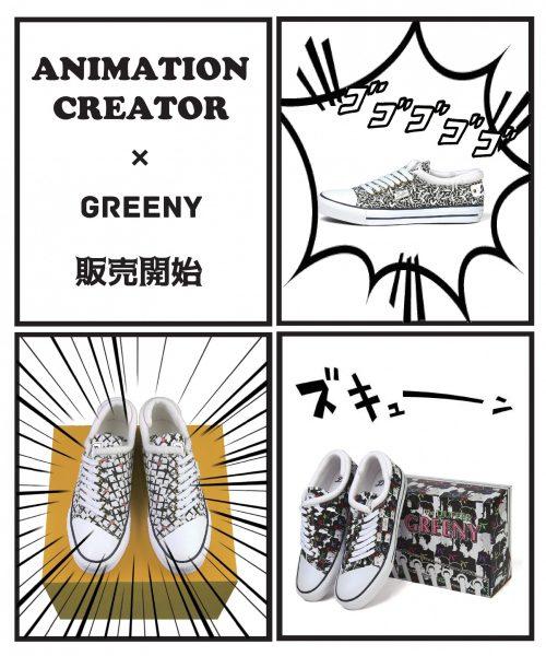 ついに人気漫画家インフルエンサーコラボGREENY発売!!