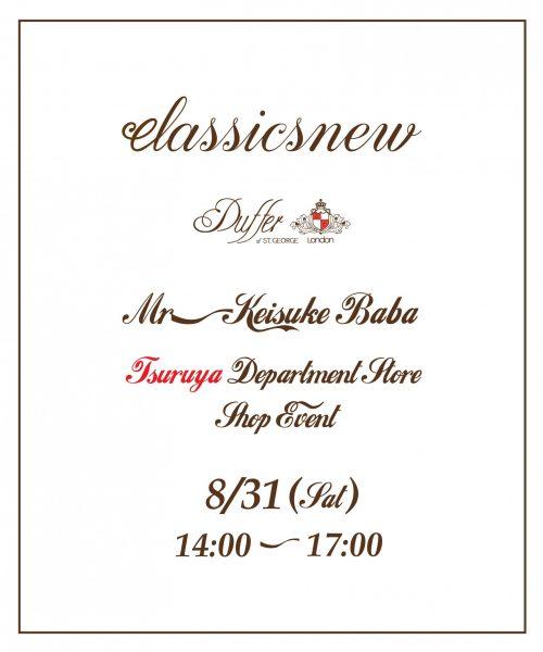 【鶴屋百貨店】8/31(土)馬場圭介氏来店イベント!!