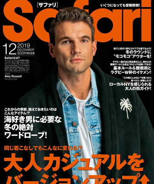 Safari 12月号 雑誌掲載