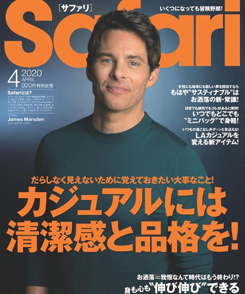 Safari 4月号 雑誌掲載