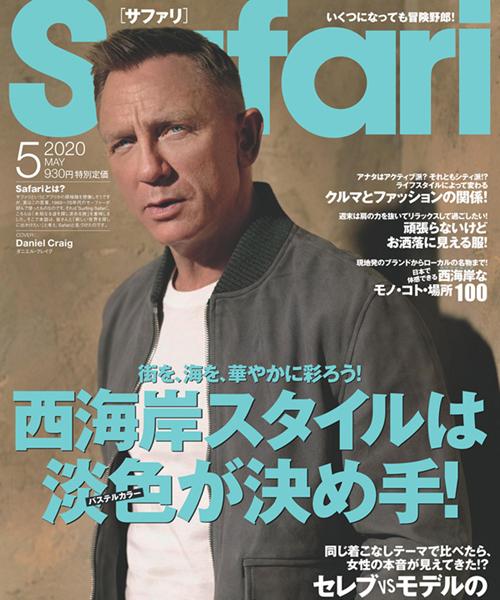 Safari 5月号 雑誌掲載