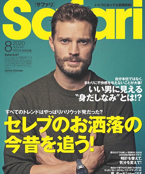 Safari 8月号 雑誌掲載