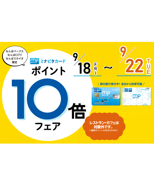 【なんばパークス店】ミナピタポイント10倍フェア 9/18(金)~22(火.祝)