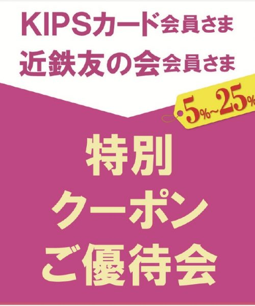 【あべのハルカス店】特別クーポンご優待会 9月26日(土)~10月4日(日)