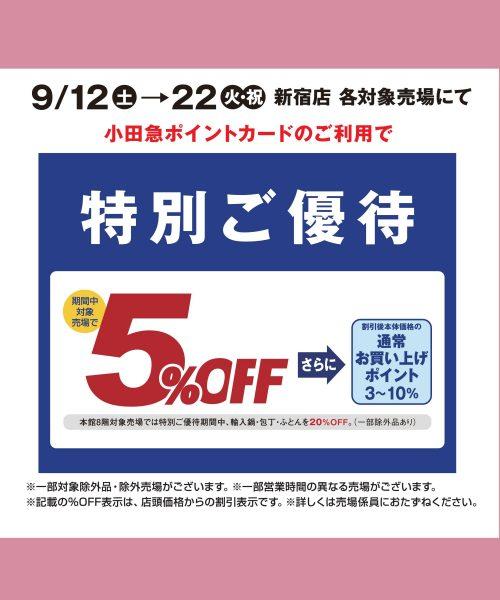 【小田急新宿店】小田急ポイントカード 特別ご優待 9/12(土)~22(火・祝)
