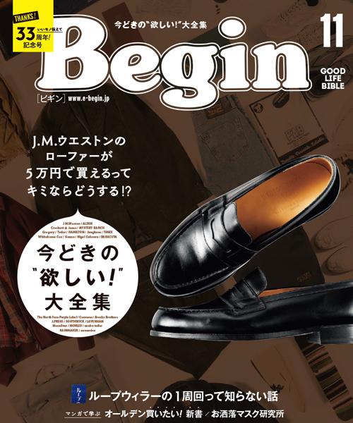 Begin 11月号 雑誌掲載
