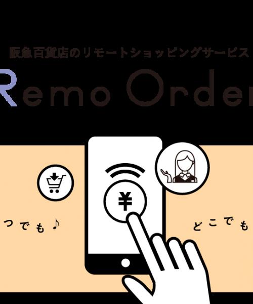 【阪急うめだ本店】RemoOrderスタート!