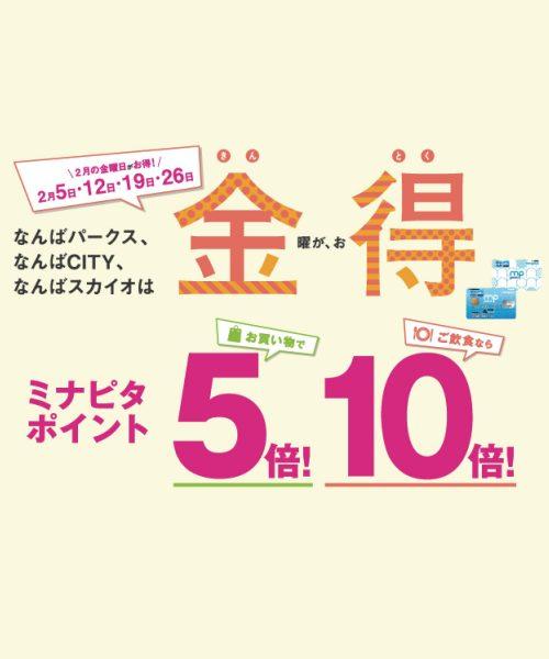 【なんばパークス店】金得 2月5日・12日・19日・26日