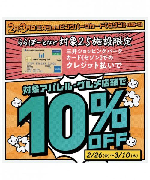 【ららぽーとEXPOCITY店】2/26(金)~3/10(水) 三井ショッピングパークカード≪セゾン≫でのクレジット払いで10%OFF‼