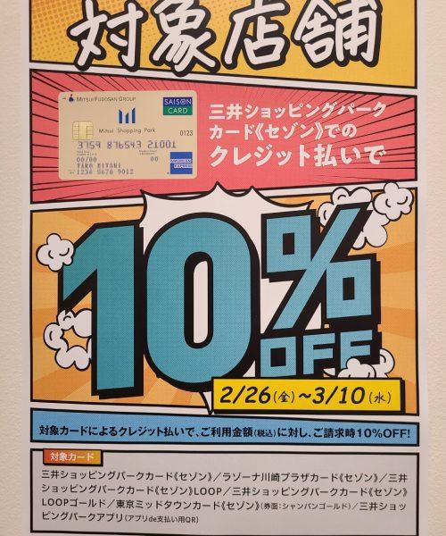 2/26 本日スタート!!!