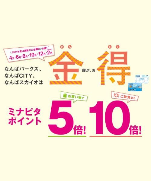 【なんばパークス店】金得 10月1日・8日・15日・22日・29日