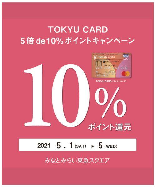 【みなとみらい東急スクエア店】TOKYU CARD 5倍de 10%ポイントキャンペーン
