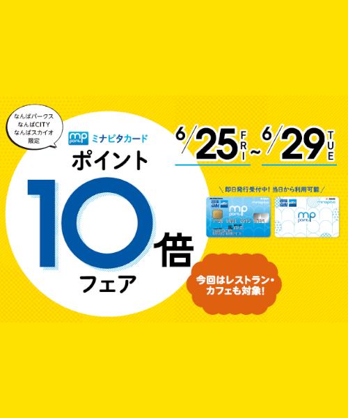 【なんばパークス店】ミナピタポイント10倍フェア 6/25(金)~29(火)