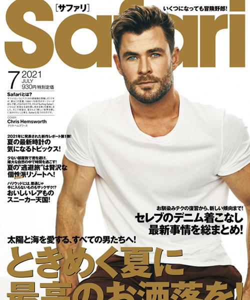 Safari 7月号 雑誌掲載