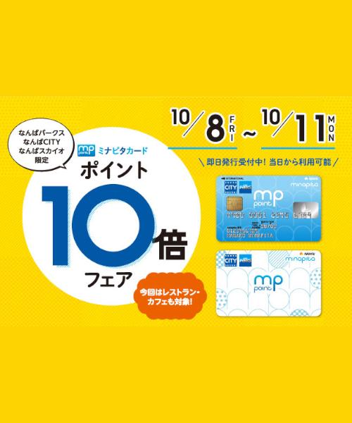【なんばパークス店】ミナピタポイント10倍フェア 10/8(金)~11(月)