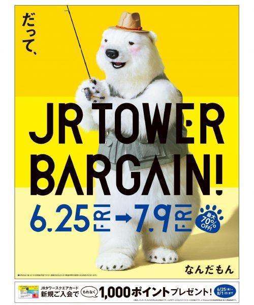 【ステラプレイス札幌店】JR TOWER BARGAIN 6/25(金)~7/9(金)