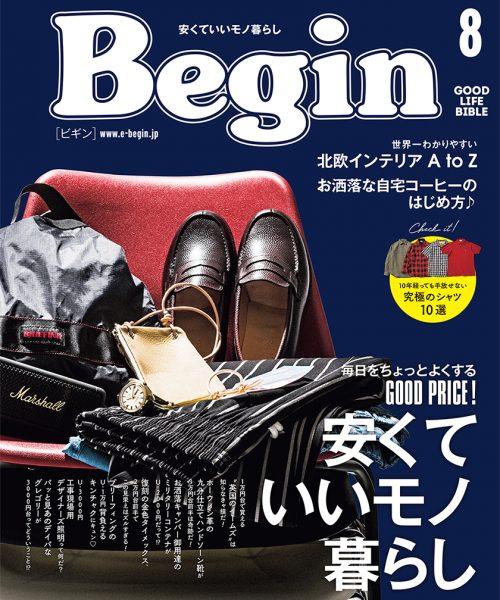 Begin 8月号 雑誌掲載