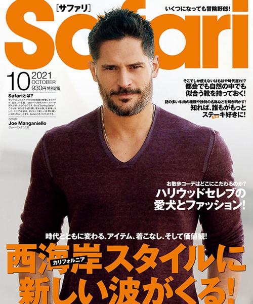 Safari 10月号 雑誌掲載