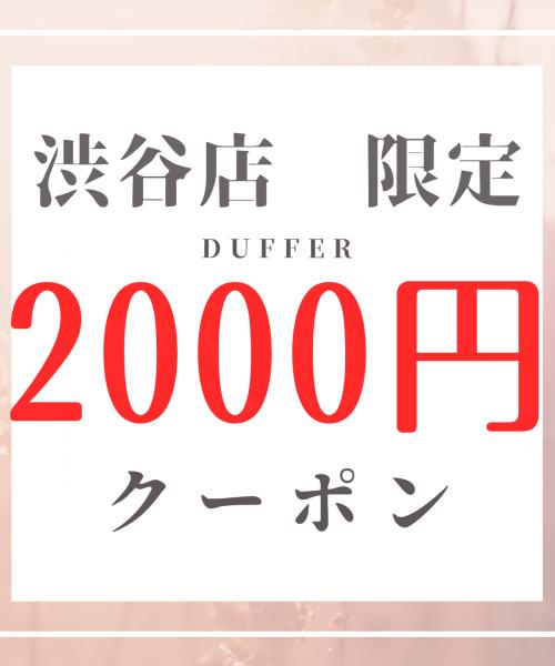 【渋谷店 限定】☆2,000円クーポン☆